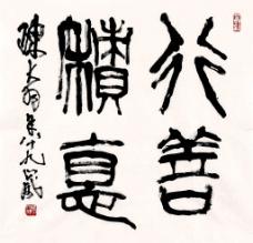 陈大羽篆书图片