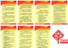 中国社区标志制度图片