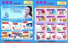 化妆品彩页 价格图片