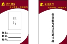 景田教育 学生证图片
