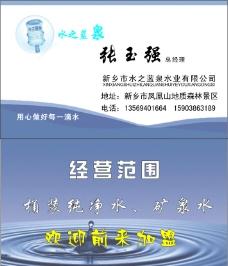 水之蓝泉图片