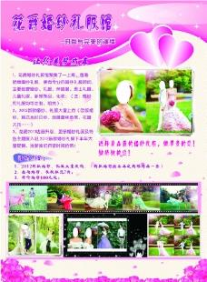 婚纱店广告宣传画图片