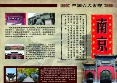 六大古都 南京图片