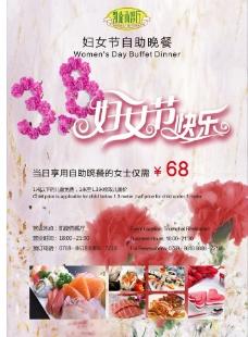 3 8妇女节西餐海报图片