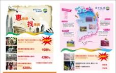 海涛旅游单页图片
