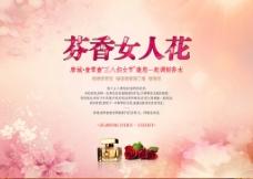三八妇女节情人节七夕节图片