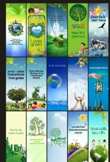 环保展架图片