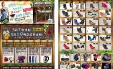 欧蒂时尚女鞋店 宣传单图片