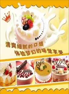 蛋糕 甜点 开业酬宾 海报图片