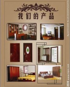 木业彩页图片
