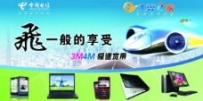 中国电信彩页图片