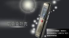 清华同方金属录音笔图片