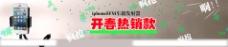 iphone5车充淘宝海报图片
