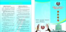 国税二折页图片