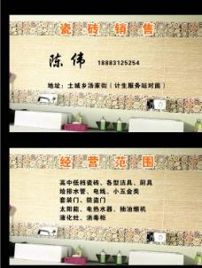 瓷砖名片图片