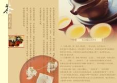 茶折页图片