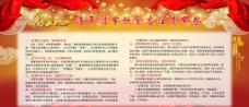 春节饮食健康展板图片