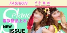 淘宝春款上市banner图片
