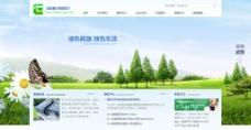 環保 自然圖片