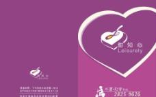 甜知心菜谱封面图片