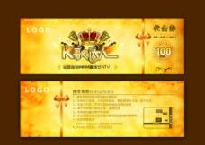 KTV代金券图片