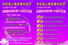 中秋国庆感恩巨惠传单图片