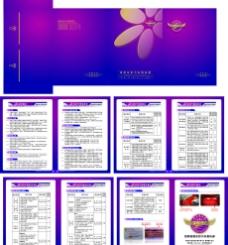 会员服务手册图片