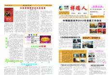 中粮内刊报纸图片