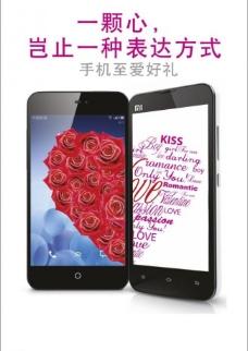 手机促销海报图片