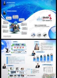 中易物联宣传彩页图片