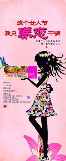 女人节海报图片
