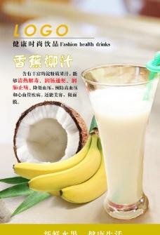 香蕉椰汁图片