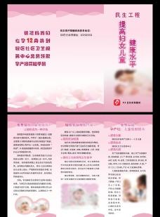 妇女儿童民生工程三折页图片