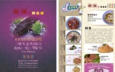 酒店鱼府宣传彩页图片