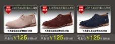 淘宝男鞋产品图设计 9658 鬼谷子设计图片