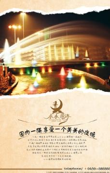 房地产海报 喷泉夜景图片