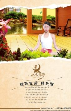 房地产海报 女人 瑜伽图片