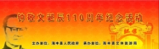 钟敬文诞辰110周年纪念活动方图片