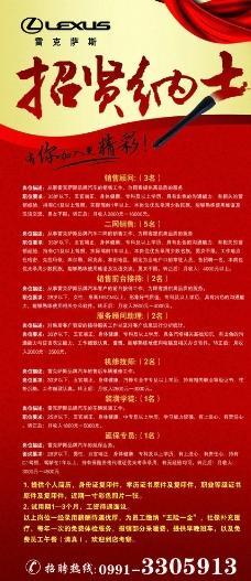 招贤纳士红色招聘x展架图片