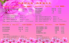 美容院化妆品套餐价目表图片
