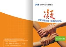 企业刊物封面图片