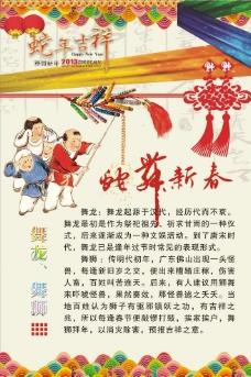 春节文化图片
