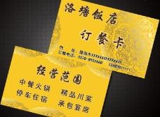饭店订餐卡图片