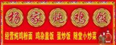 杨家炖鸡饭图片