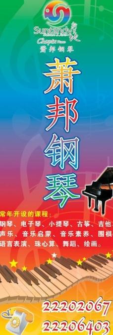 萧邦钢琴新天地展架图片