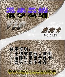 KTV贵宾卡图片