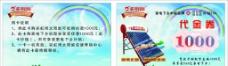 彩虹雨代金券会员卡图片