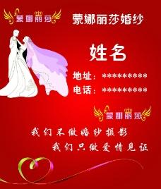 婚纱名片图片
