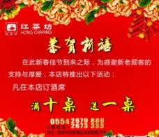 红茶坊新年活动海报图片