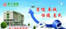 世宇商厦喷绘广告图图片